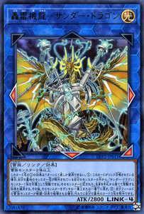 LVP2-JP011 Thunder Dragon Goliath Ultra Rare