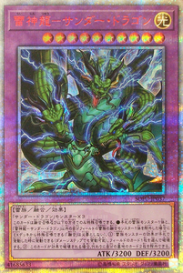 SOFU-JP037 Thunder Dragon Lord 20th Secret Rare
