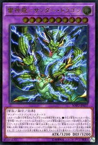 SOFU-JP037 Thunder Dragon Lord Ultimate Rare