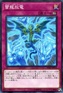 SOFU-JP073 Thunder Dragon Streamer Common