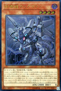 FLOD-JP032 Tiamaton the Steel Battalion Dragon Ultimate Rare