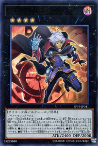 EP19-JP041 Time Thief Redoer Ultra Rare