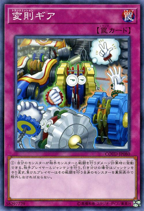 COTD-JP080 Transmission Gear Normal Rare
