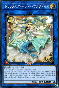 SAST-JP049 Trickstar Divaridis Common
