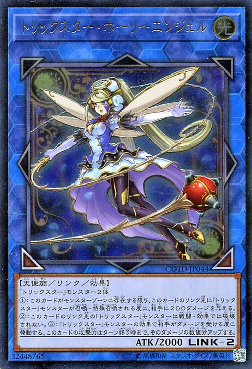 COTD-JP044 Trickstar Holly Angel Ultimate Rare