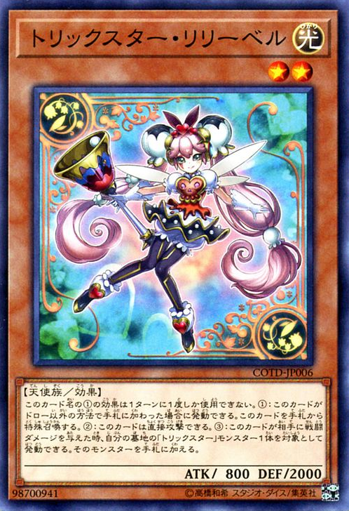COTD-JP006 Trickstar Lilybell Common