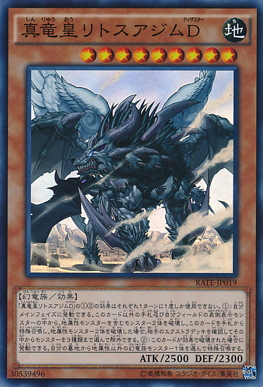 RATE-JP019 True King Lithosagym, The Disaster Super Rare