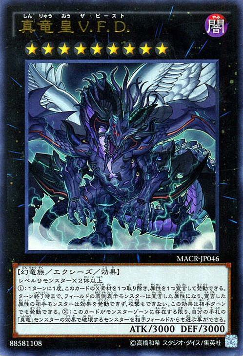 MACR-JP046 True King of All Calamities Ultra Rare