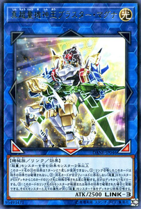 DANE-JP046 True Super Quantal Mech King Blaster Magna Rare