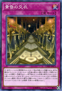 COTD-JP073 Twilight Cloth Common
