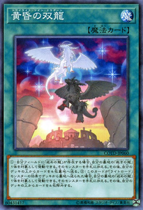 COTD-JP060 Twilight Twin Dragons Common