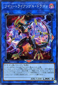 CIBR-JP046 Twin Triangle Dragon Super Rare