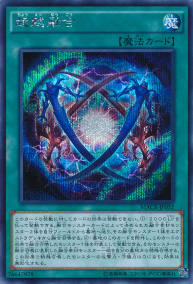MACR-JP052 Ultra Polymerization Secret Rare