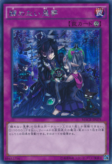 MACR-JP079 Unending Nightmare Secret Rare