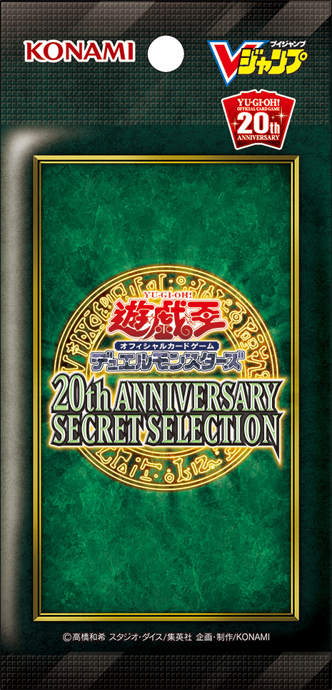 20th Anniversary Secret Selection Pack
