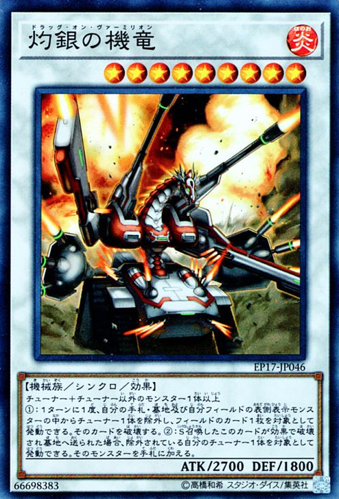 EP17-JP046 Vermillion Dragon Mech Super Rare