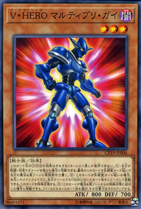 CP19-JP006 Vision HERO Multiply Guy Common