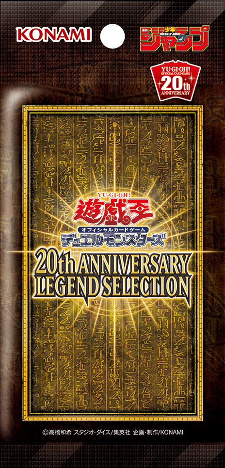 20th Anniversary Legend Selection Pack