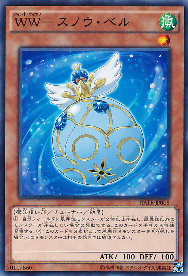 RATE-JP008 Windwitch - Snow Bell Common