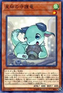COTD-JP021 World Chalice Guardragon Common