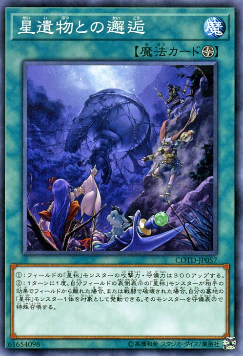 COTD-JP057 World Legacy Discovery Common