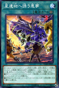 FLOD-JP059 World Legacy Nightmare Common