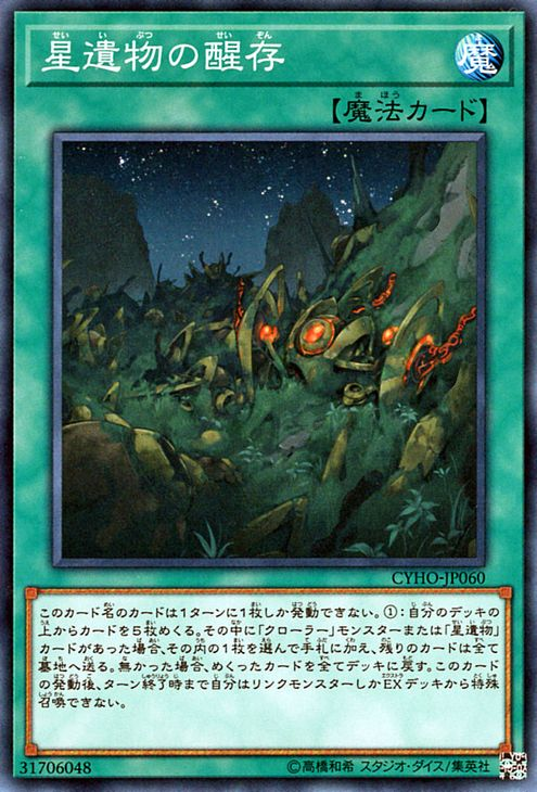 CYHO-JP060 World Legacy Survival Common