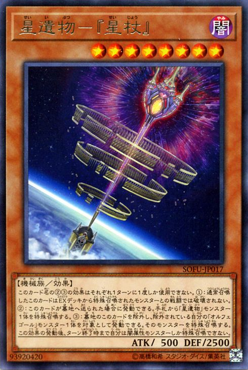 SOFU-JP017 World Legacy -
