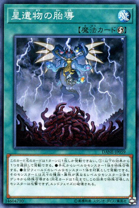 DANE-JP059 World Legacy's Beginning Common
