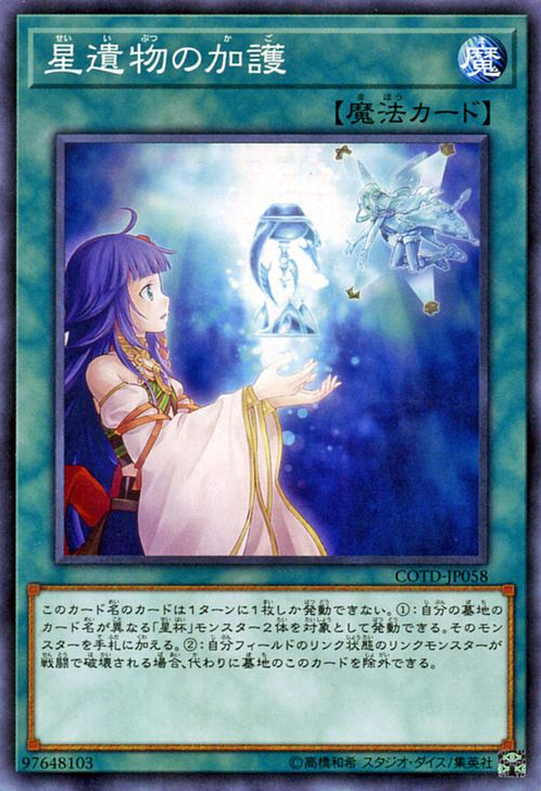 COTD-JP058 World Legacy's Heart Common