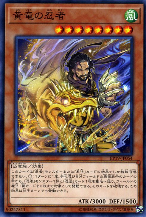 EP19-JP054 Yellow Dragon Ninja Common