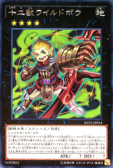 RATE-JP054 Zoodiac Boarbow Rare