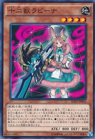 RATE-JP015 Zoodiac Bunnyblast Common