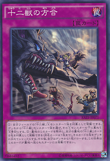 RATE-JP071 Zoodiac Combo Common