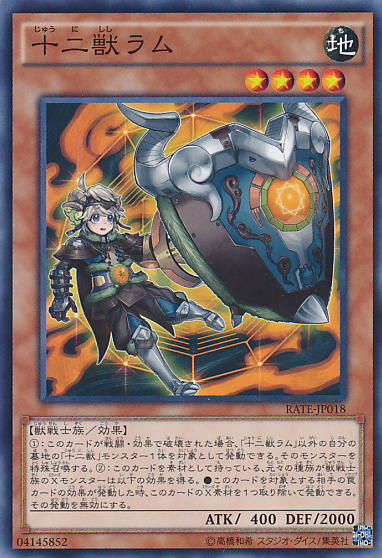 RATE-JP018 Zoodiac Ramram Common