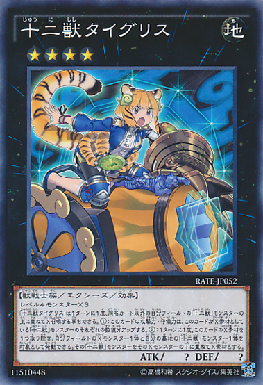 RATE-JP052 Zoodiac Tigermortar Common