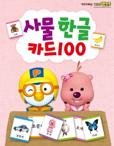 Object and Hanguel Flashcard 100 with Pororo