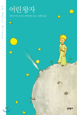 The Little Prince  by ANTOINE DE SAINT-EXUPÉRY (Korean Edition - Hard Cover)