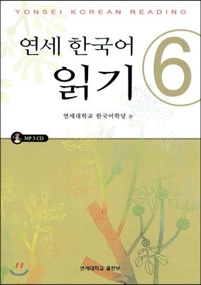 Yonsei Korean Reading 6 (Korean Edition)