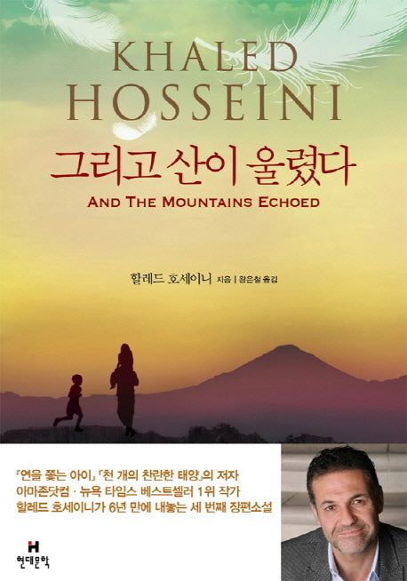 And the Mountains Echoed (Korean Edition)