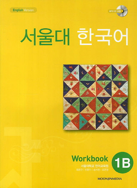 Seoul National University Korean 1B - Workbook