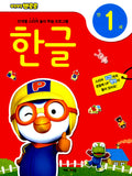 Pororo Hangeul Sticker Book: for one year old