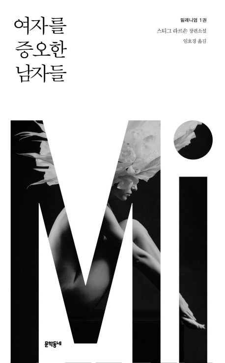 Millennium Series 1: The Girl with the Dragon Tattoo (Korean Edition)