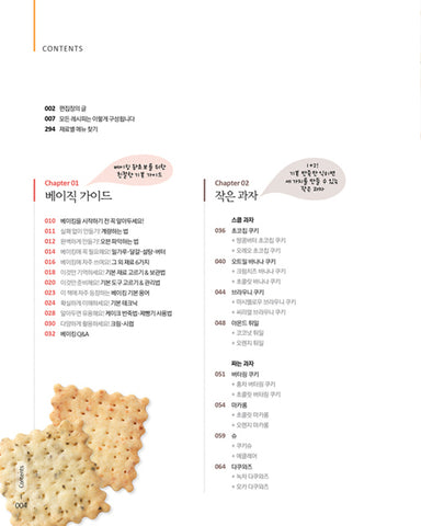 Real Basic Baking book (Korean)