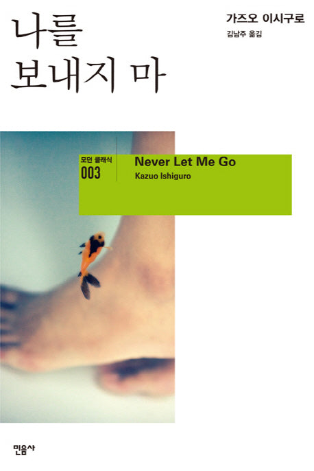 Never Let Me Go (Korean Edition) by Kazuo Ishiguro