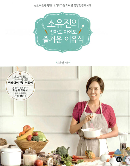 So Yoo-Jin's Baby Food Recipes to Make Kids and Mom Happy (Korean)