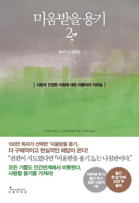 The Courage To Be Disliked 2 (Korean Edition)