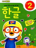 Pororo Hangeul Sticker Book: for two years old