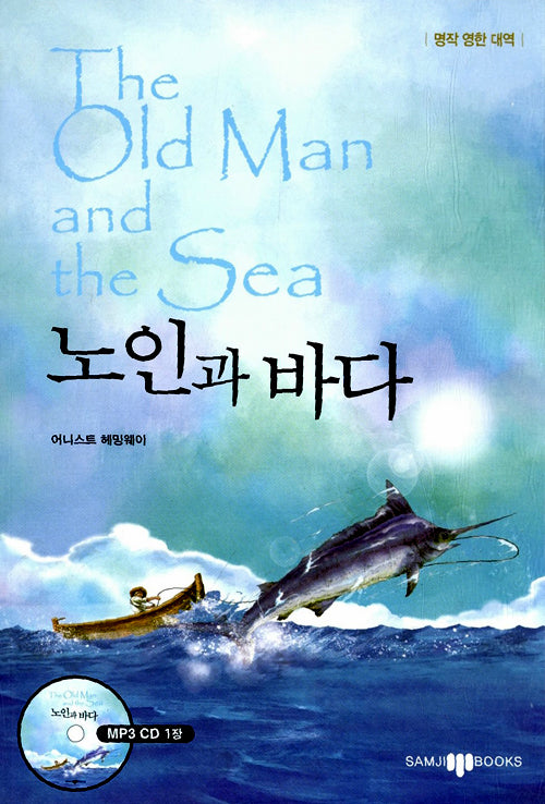 The Old Man and The Sea (Korean & English Edition)