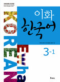 Ewha Korean 3-1 Textbook (English version)
